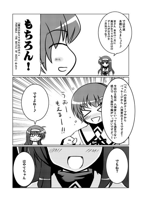 fuyu002_k.jpg