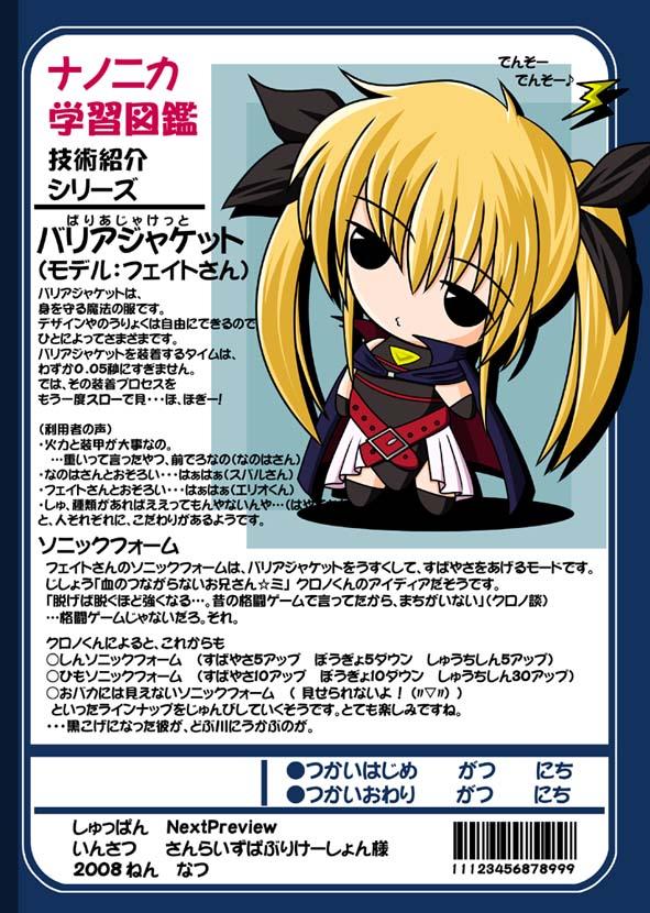 nano2_urahyousi1.jpg