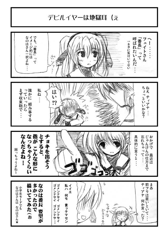 nano4_8.jpg